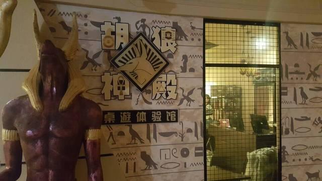 胡狼神殿桌游体验馆