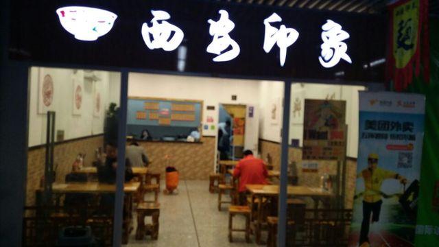 西安印象(三林店)