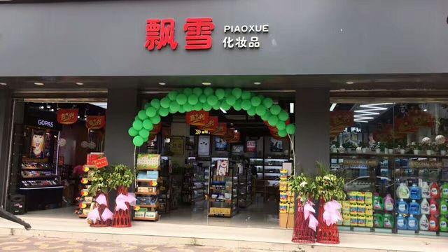 飘雪化妆品店(博苑小区店)