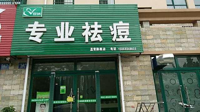 豆域祛痘(高青店)