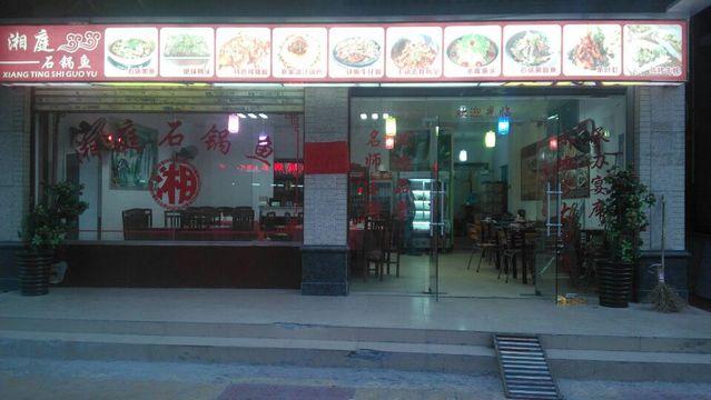 湘庭石锅鱼