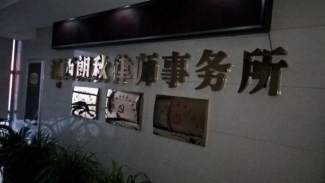 朗秋律师事务所