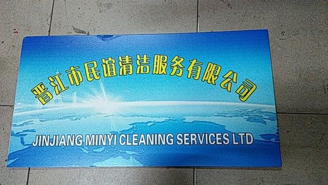 晋江市民谊清洁服务有限公司