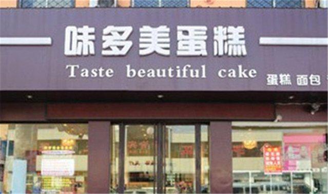 味多美蛋糕(解放碑店)