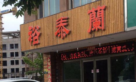 裕泰阑酒馆
