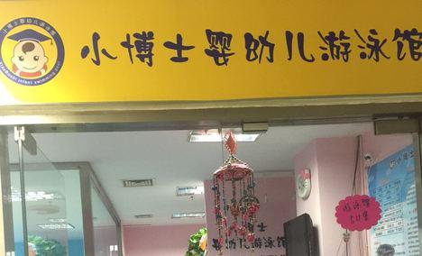 小博士婴幼儿游泳馆(田村店)