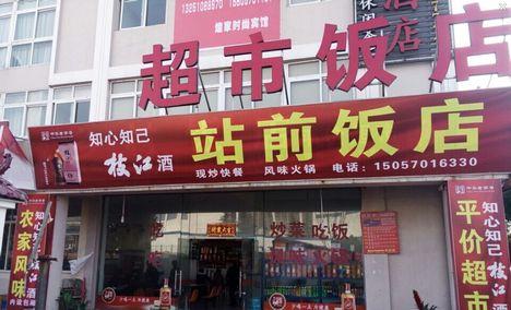 站前饭店(西路店)