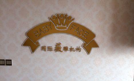 国际薇雕机构