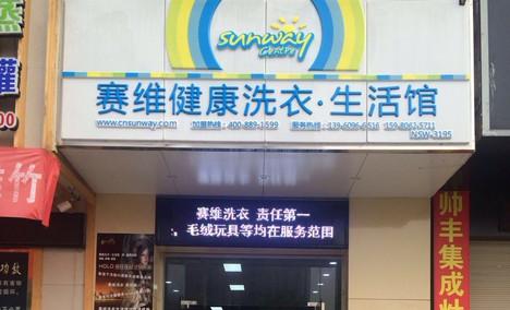 赛维健康洗衣(东方星城店)
