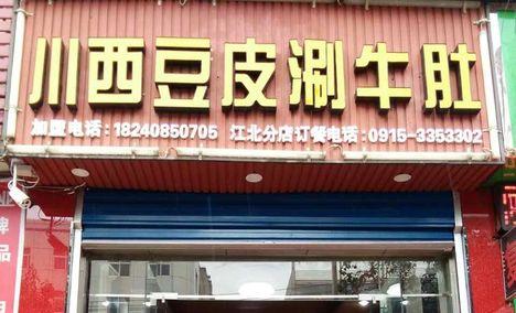 川西豆皮涮牛肚(江北店)