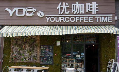 优咖啡(海伦城市广场2号店)