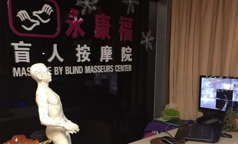 永康福盲人按摩院