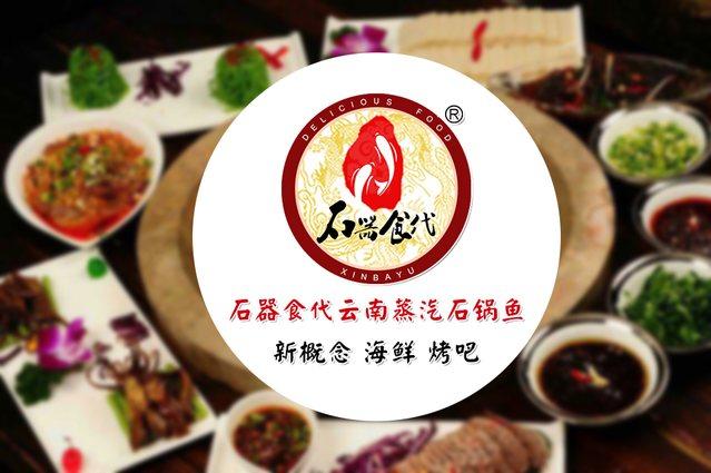 云南蒸汽石锅鱼坊(民航路店)