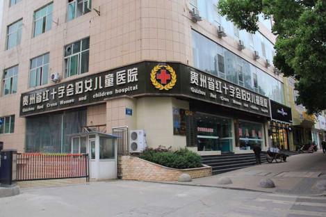 红十字会妇女儿童医院