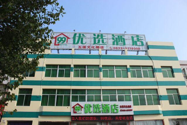 99优选酒店(五莲文化路店)