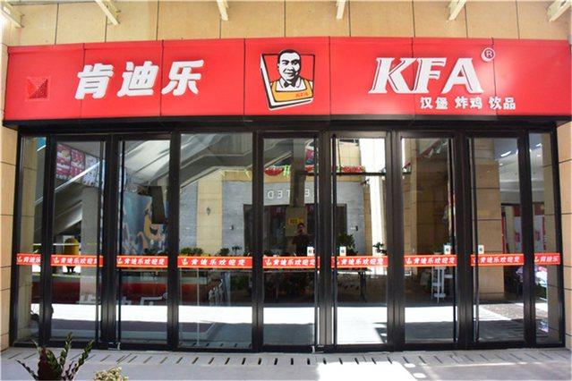 肯迪乐汉堡KFA(太原旗舰店)