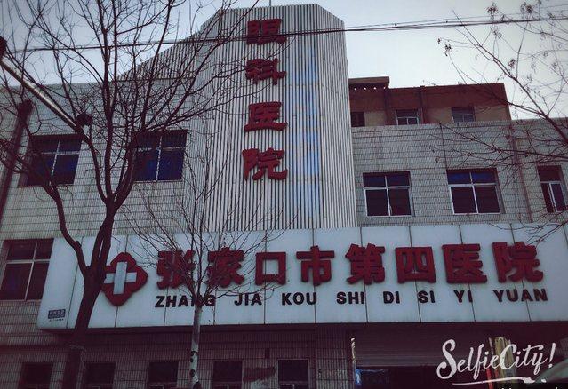 张家口第四医院