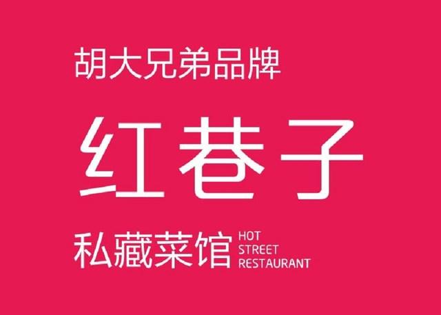 红巷子·胡大私藏菜馆(东直门店)