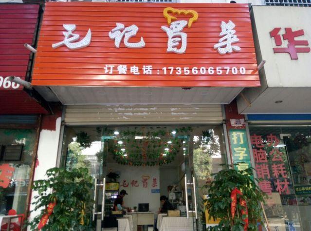 毛记冒菜(潜山店)