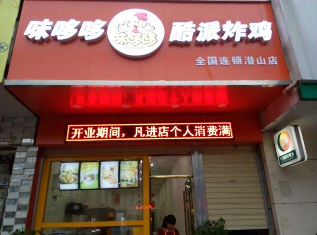 味哆哆酷派炸鸡(南岳路店)