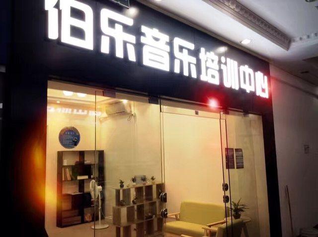 伯艺乐音乐培训中心龙岗店