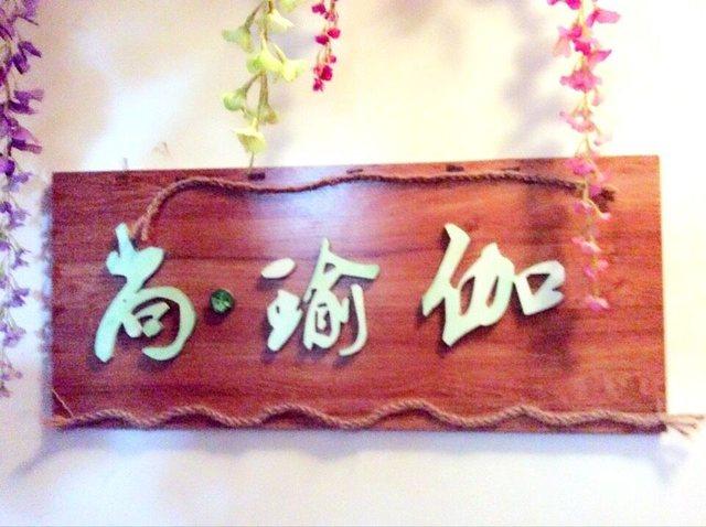 尚.瑜伽养生会所(温哥华花园店)