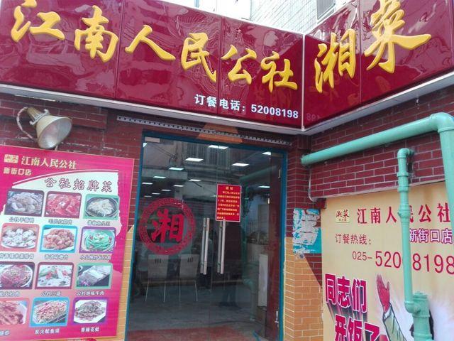 江南人民公社(新街口店)