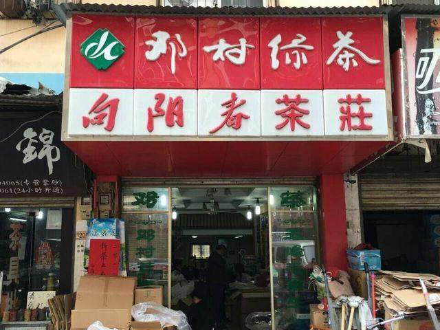 向阳春茶庄(高雄路店)