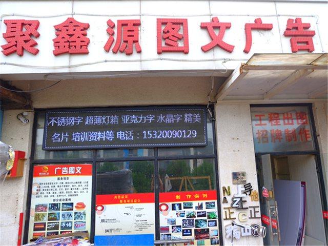 聚鑫源图文广告