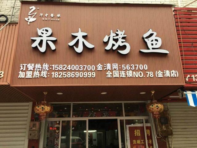 果木烤鱼(金清店)