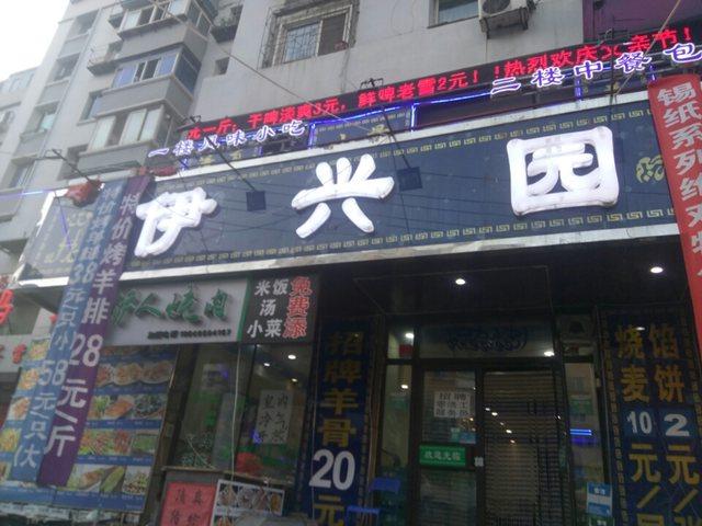 伊兴园清真烧烤(皇姑店)