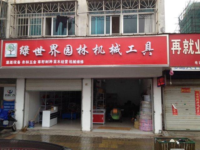 兴百荣清洁公司(南窑村店)