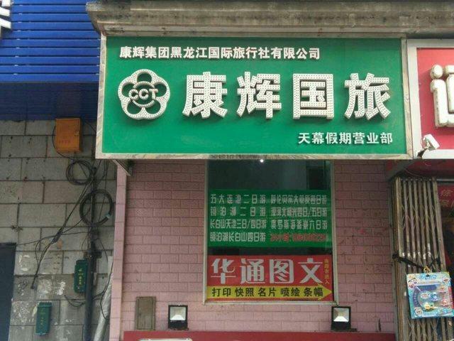 康辉国际旅行社天幕假期营业部