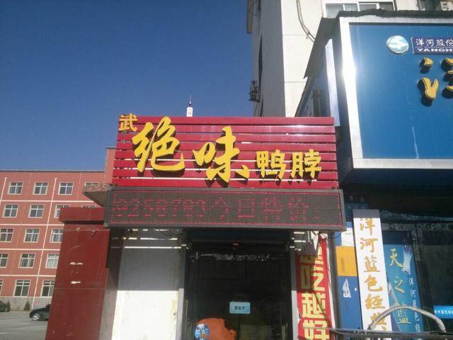佳冠轩(梅林关店)