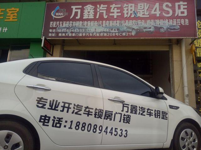 万鑫汽车钥匙4S店