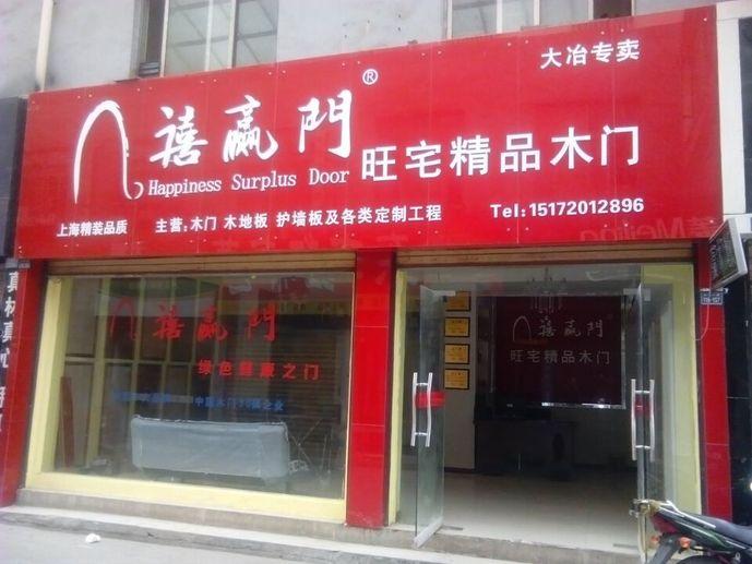 禧赢门木业(青山金鑫店)