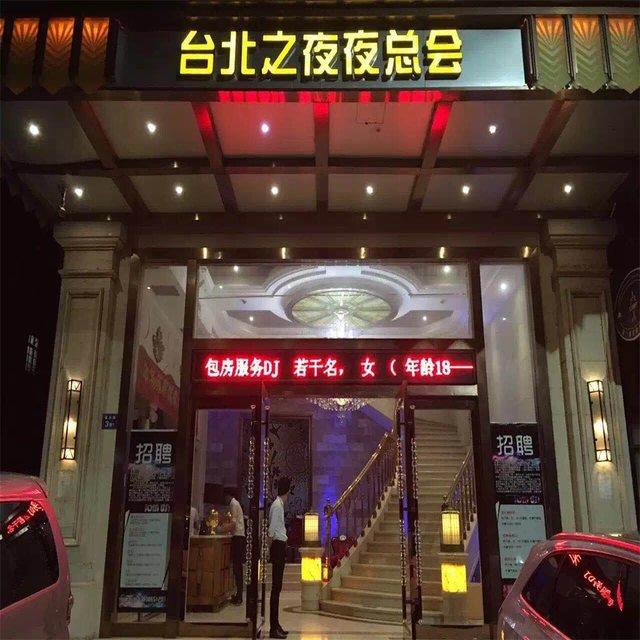 新台北之夜