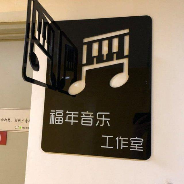 福年音乐工作室