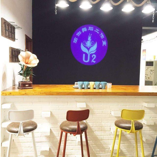 U2瑜伽舞蹈工作室