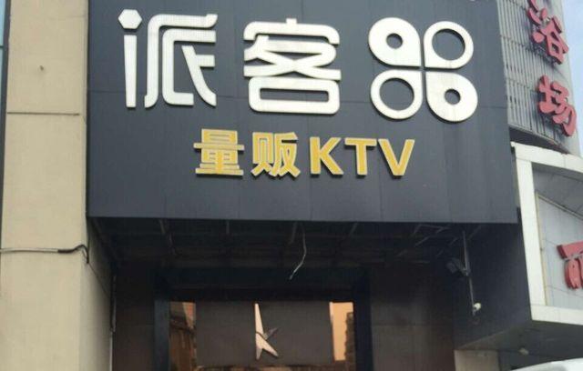 派客KTV(丰庄店)