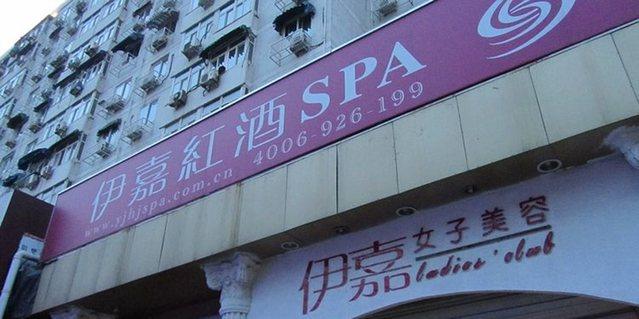 伊嘉红酒SPA(十里堡店)