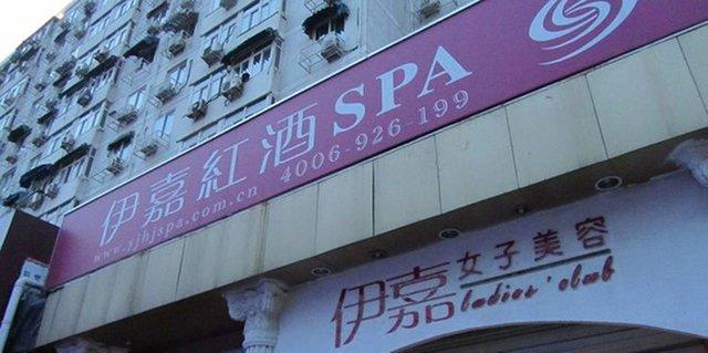 伊嘉红酒SPA(复兴门店)