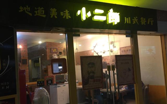 小二郎川式餐厅