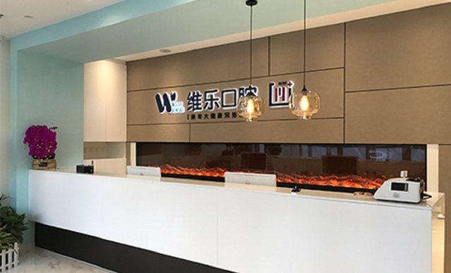 维乐口腔(花园路旗舰店)