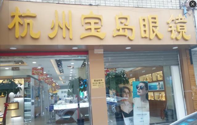 杭州宝岛眼镜(宿州路店)