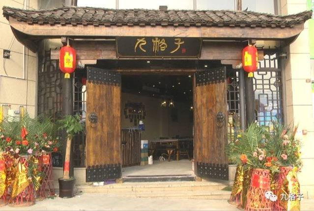 九格子老火锅(滨江国际-旗舰店)