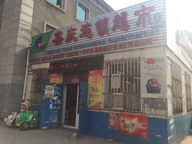 喜庆超市(总店)