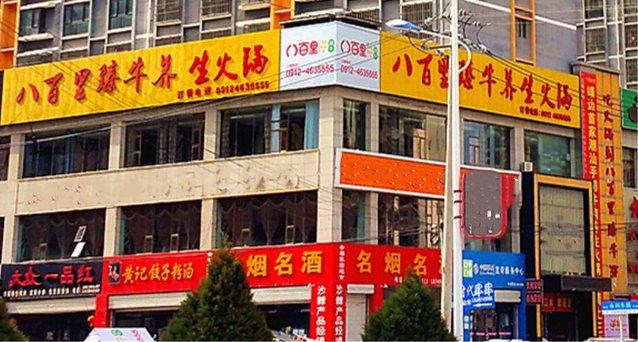 靖边县八百里臻牛养生火锅店