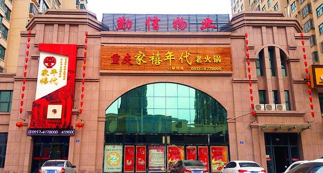 重庆家禧年代老火锅(靖边店)