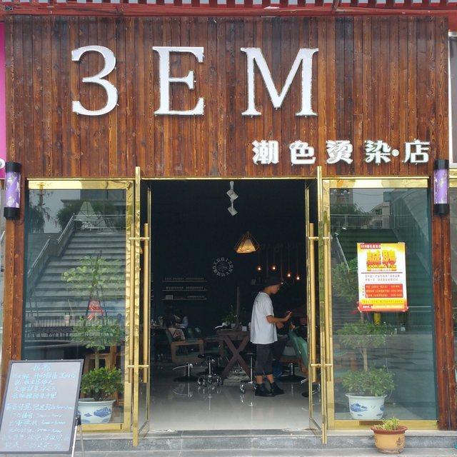 3EM潮色烫染店